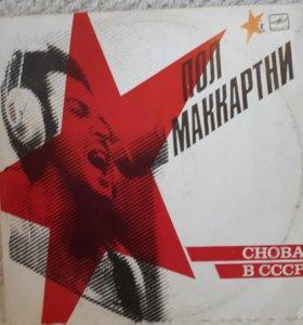 Пол Маккартни Снова в СССР