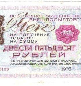 250 рублей 1976 года Внешпосылторг СССР. Редкая!