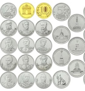 Набор Бородино война 1812 года, 28 монет 2012