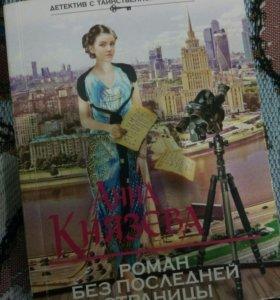 Анна Князева ,,Роман без последней страницы''