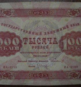 1000 рублей 1923 года Редкая!