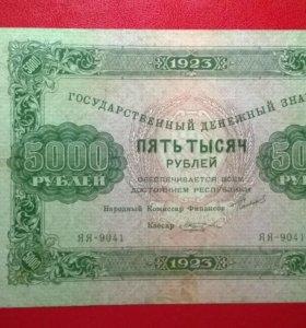 5000 рублей 1923 года Редкая! Состояние!