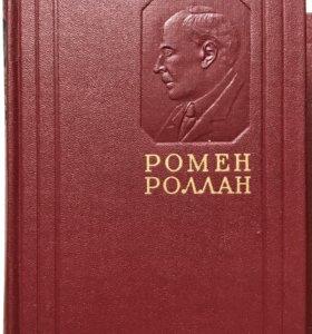 Ромен Роллан. Собрание сочинений в 14 томах