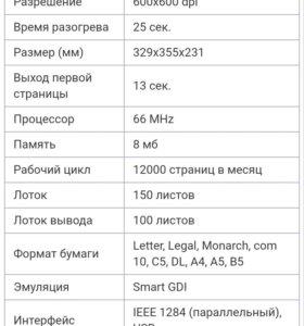 принтер (тест страница)