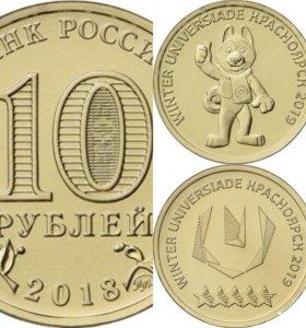 10 р. Универсиада в Красноярске/Эмблема/Талисман