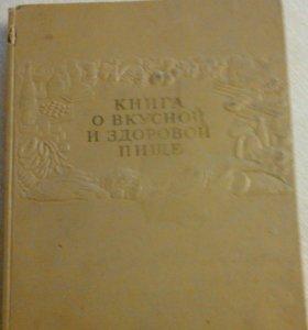 """Старинная """"Книга о вкусной и здоровой пище""""."""