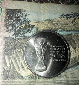 25 рублей к ЧМ по футболу 2018