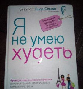 Книга. Диета Дюкана