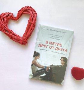 В метре друг от друга - книга новая