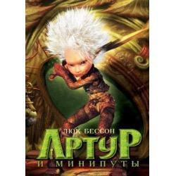 Книга «Артур и Минипуты»