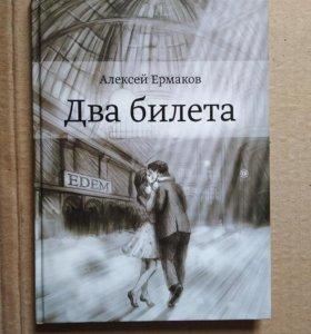 книга А. Ермаков Два билета
