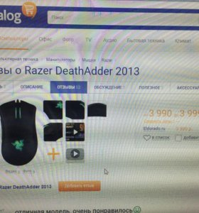 Razer death adder 2013