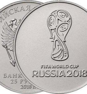 25 РУБЛЕЙ . ФУТБОЛ 2018 ЛОГОТИП FIFA WORLD CUP