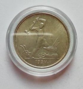 50 копеек 1924 тр UNC