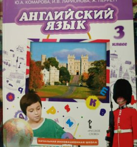 Комарова Английский язык 3 класс учебник
