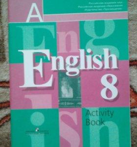 English 6-8 классы (учебники, тетради, для чтения)