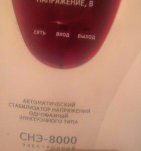 Стабилизатор напряжения СНЭ-8000