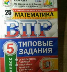 ВПР подготовка математика 5кл