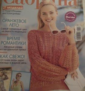 Журнал Сабрина новый 5/2019