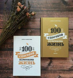 100 способов изменить жизнь. Лариса Парфентьева.
