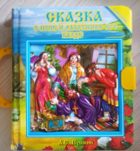 Игрушки для девочки и книжки
