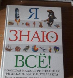 Полная Энциклопедия от А до Я