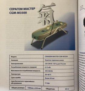 Кушетка-термомассажер