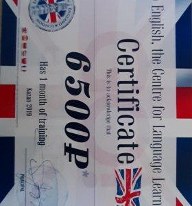 Сертификат на 1 месяц в школе Go English