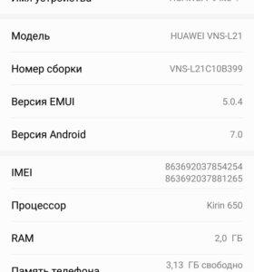 Продам смартфон Huawei P9lite