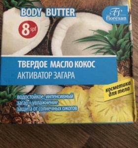 Body Butter 8spf активатор загара