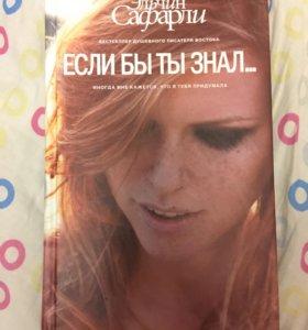 Книга Эльчин Сафарли «Если бы ты знал...»