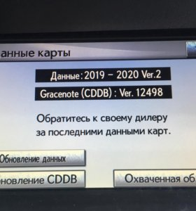 Обновление штатной навигации Toyota Lexus