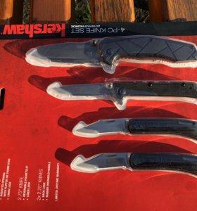 Kershaw. Набор из 4 ножей. На все случаи жизни.