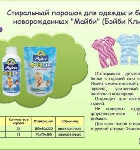 Порошок для новорожденных