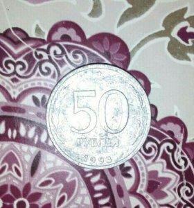 50₽ 1993г