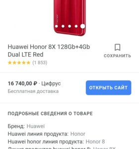Honor 8x 128Gb red