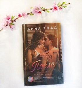 Книга Анна Тодд После - новая
