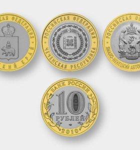 10 рублей 2010 ЧЯП - Чеченская Ямал Пермский