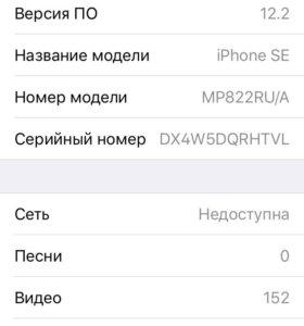 Продам iPhone SE на 32 гига