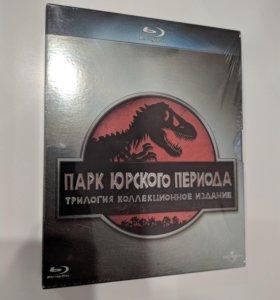 Фильм ПАРК ЮРСКОГО ПЕРИОДА (ТРИЛОГИЯ) [Blu-Ray]
