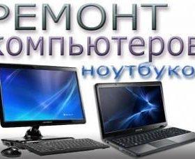 Частный Мастер Ремонт Компьютеров Стаж 15 лет