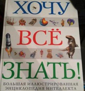 Книга -Хочу всё знать