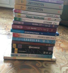 Учебники за 11 класс
