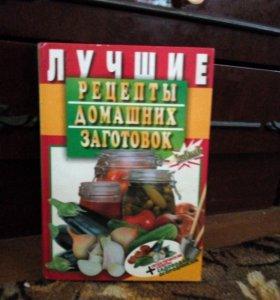 Книги об консервировании.