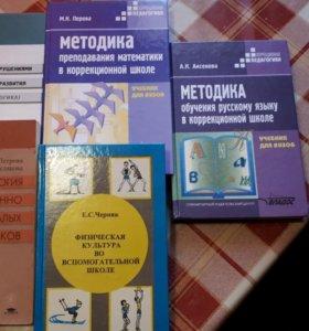 Учебные пособия для студентов-дефектологов
