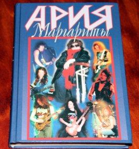 Книга Ария Маргариты