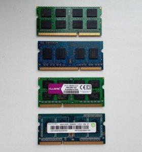 DDR3 4GB и 2GB для ноутбука