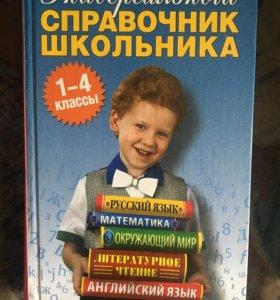 Познавательные кники