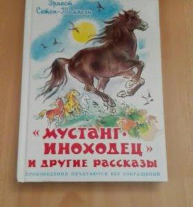 """Книга """"Мустанг иноходец""""и другие рассказы"""