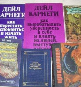 книги художественные читанные